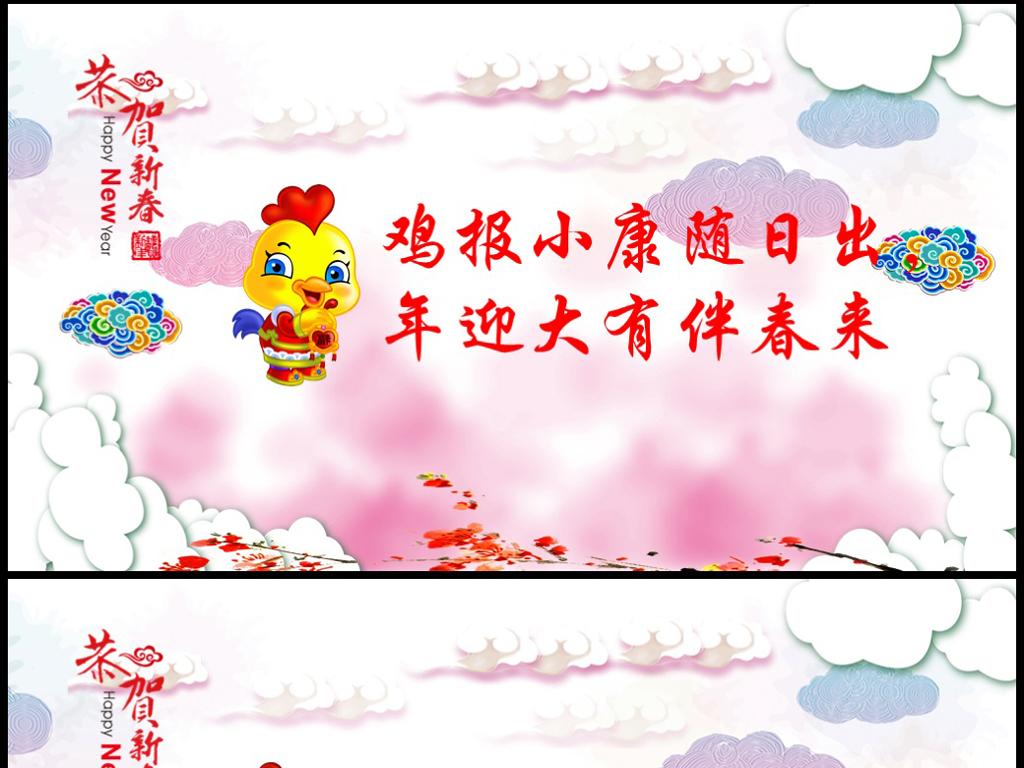 PPT节日电子贺卡春节祝福