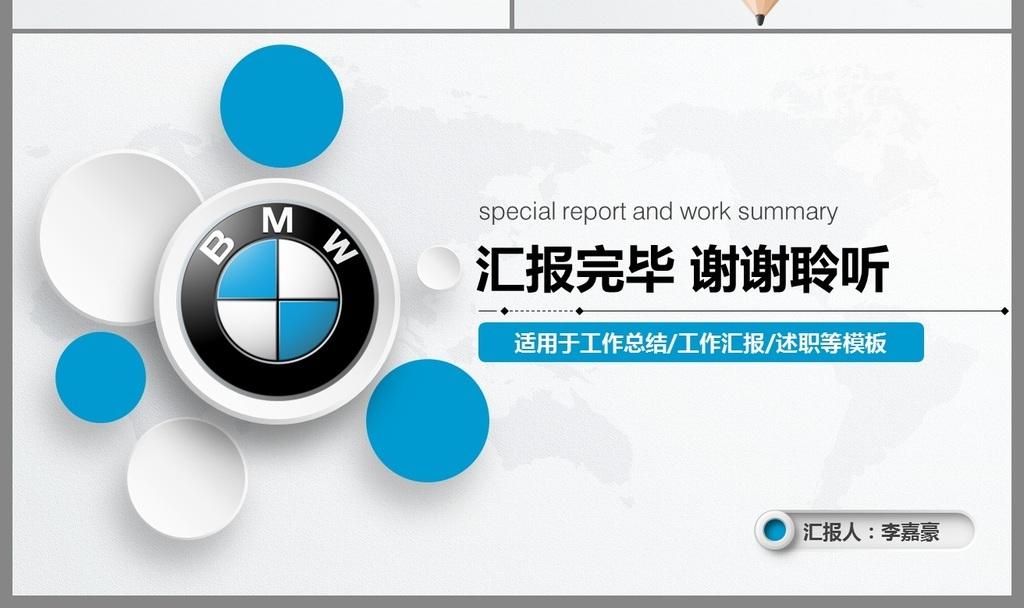 大气宝马汽车动态时尚ppt模板