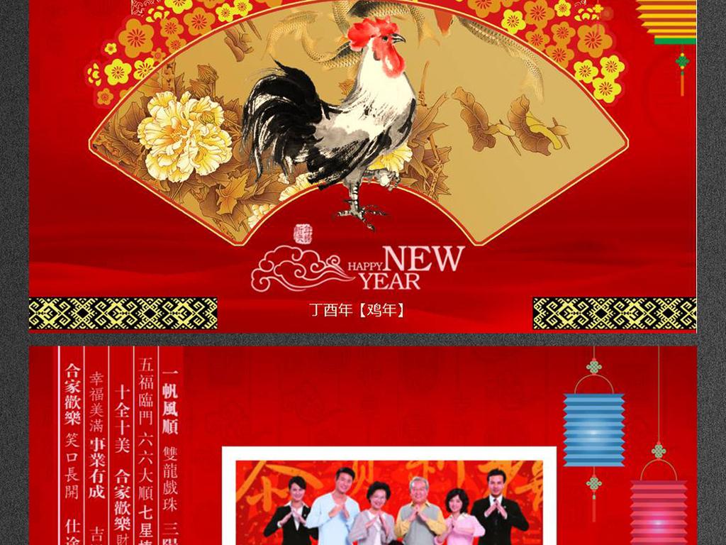 2017年鸡年新年电子贺卡动态ppt模板