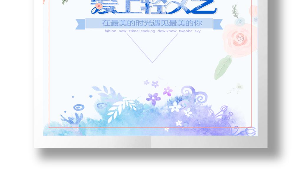日系文艺手绘风格浅色海报设计广告设计创意海报日系小清新