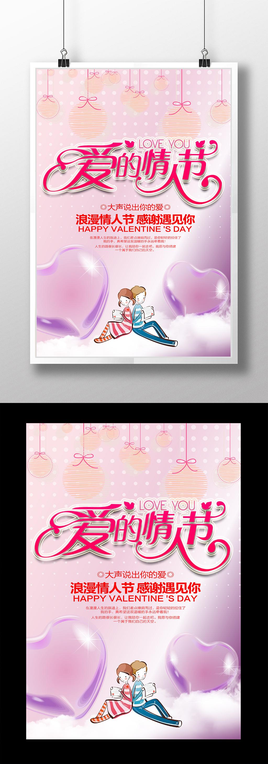 手绘创意情人节海报设计