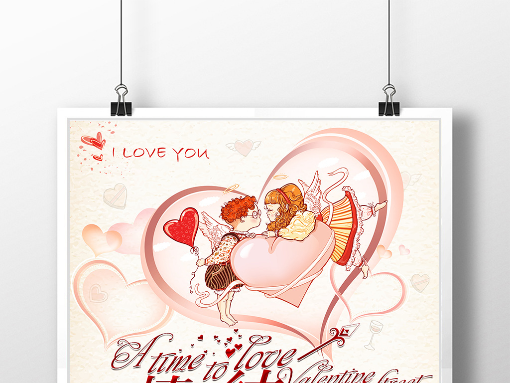 手绘情人节海报设计