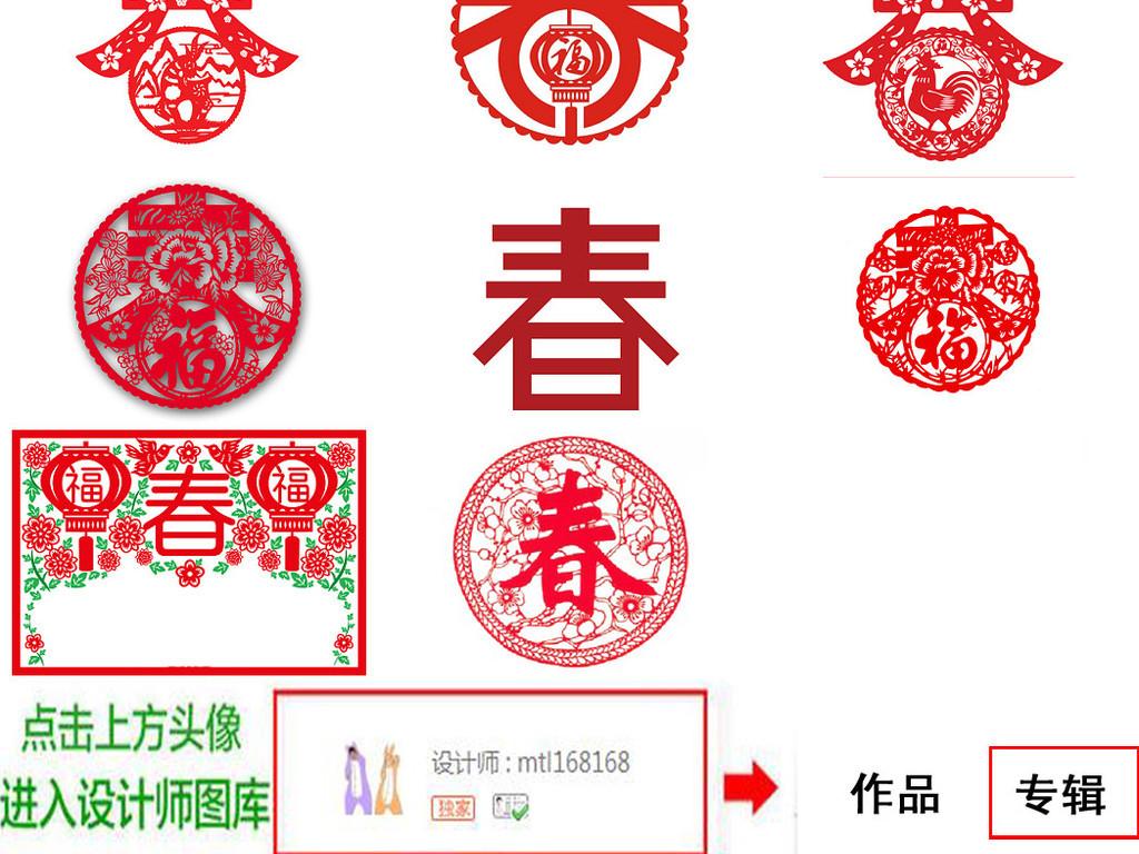 新年新春春字剪纸素材免抠png透明素材