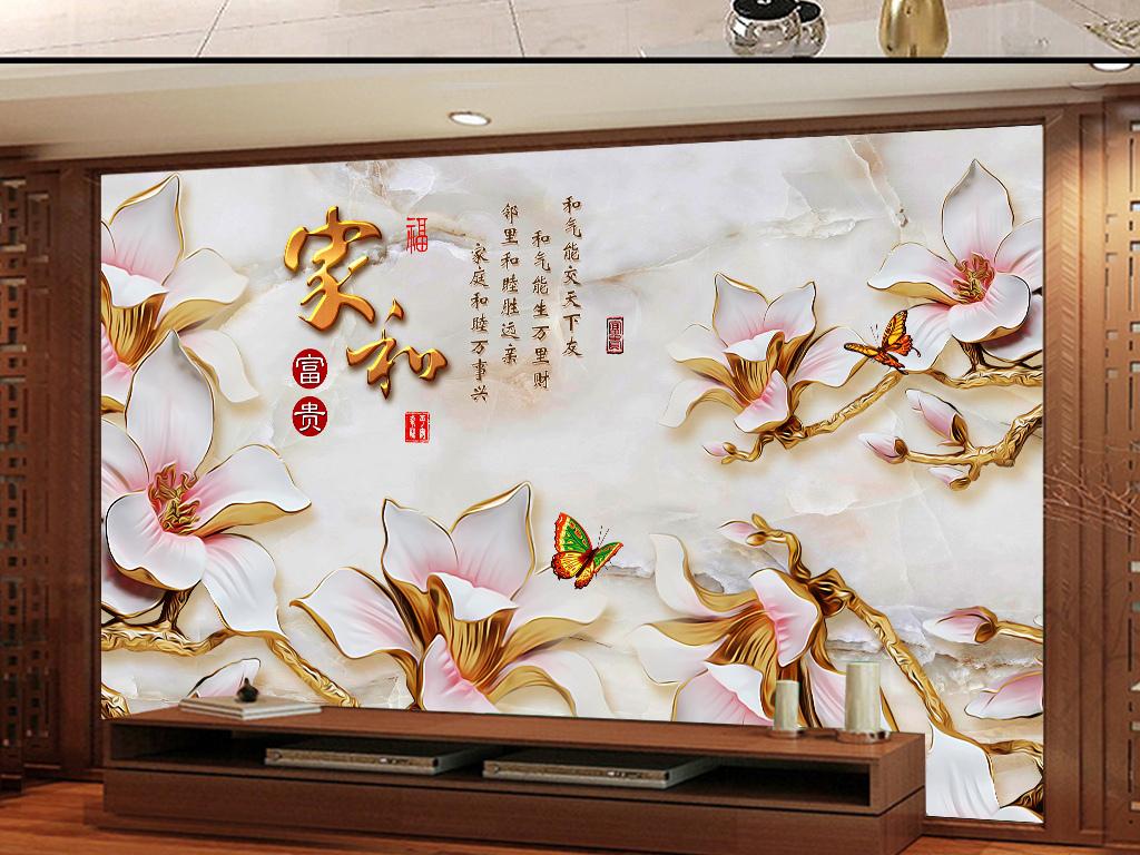 家和富贵牡丹花蝴蝶彩雕大理石电视背景墙
