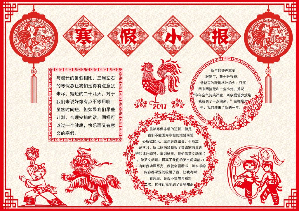 2017新年春节寒假生活剪纸小报手抄报