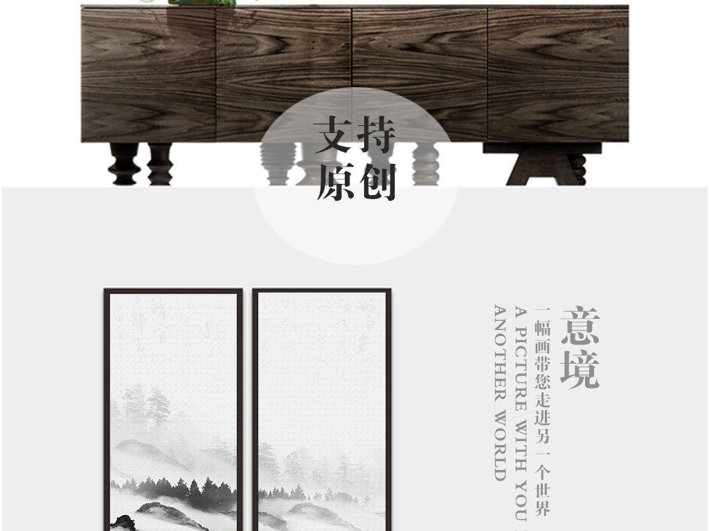 意境手绘新中式山水装饰画