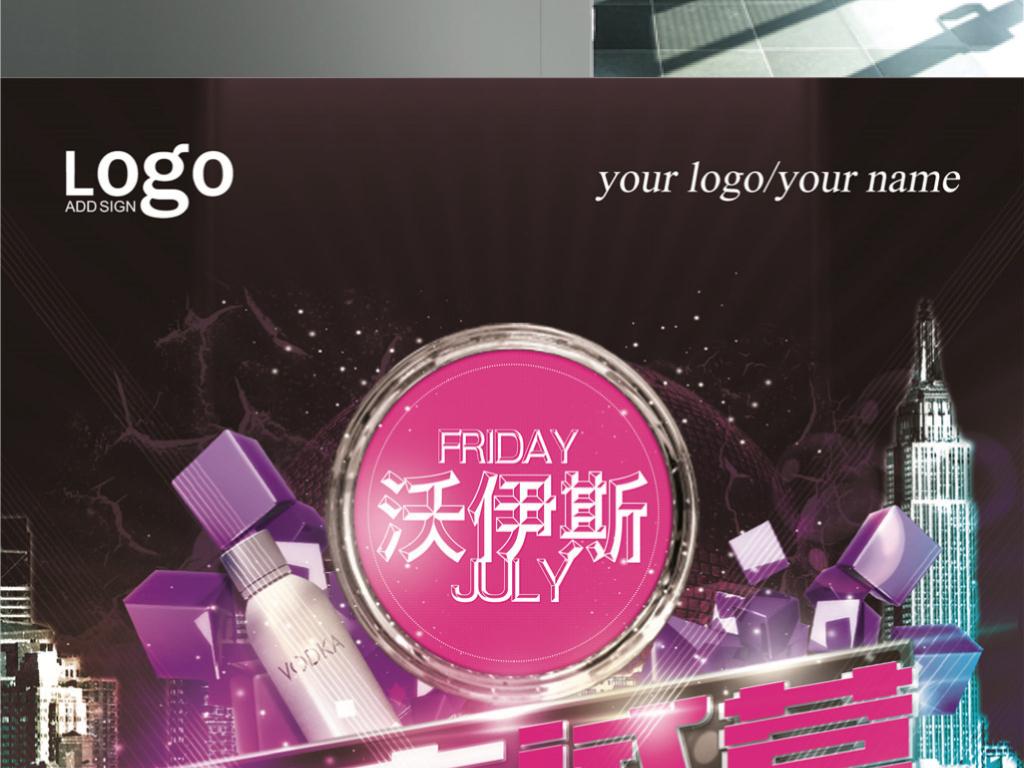 平面|广告设计 海报设计 pop海报 > 欧式风格新店试营业特惠促销酒吧