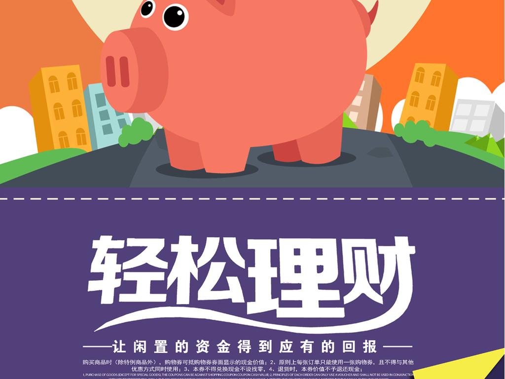 理财宣传海报手绘