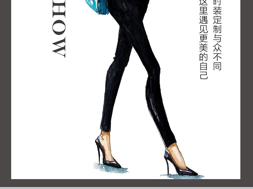 走秀时装秀手袋画册封面时装画册服装画册女装海报美女瘦身手绘美女