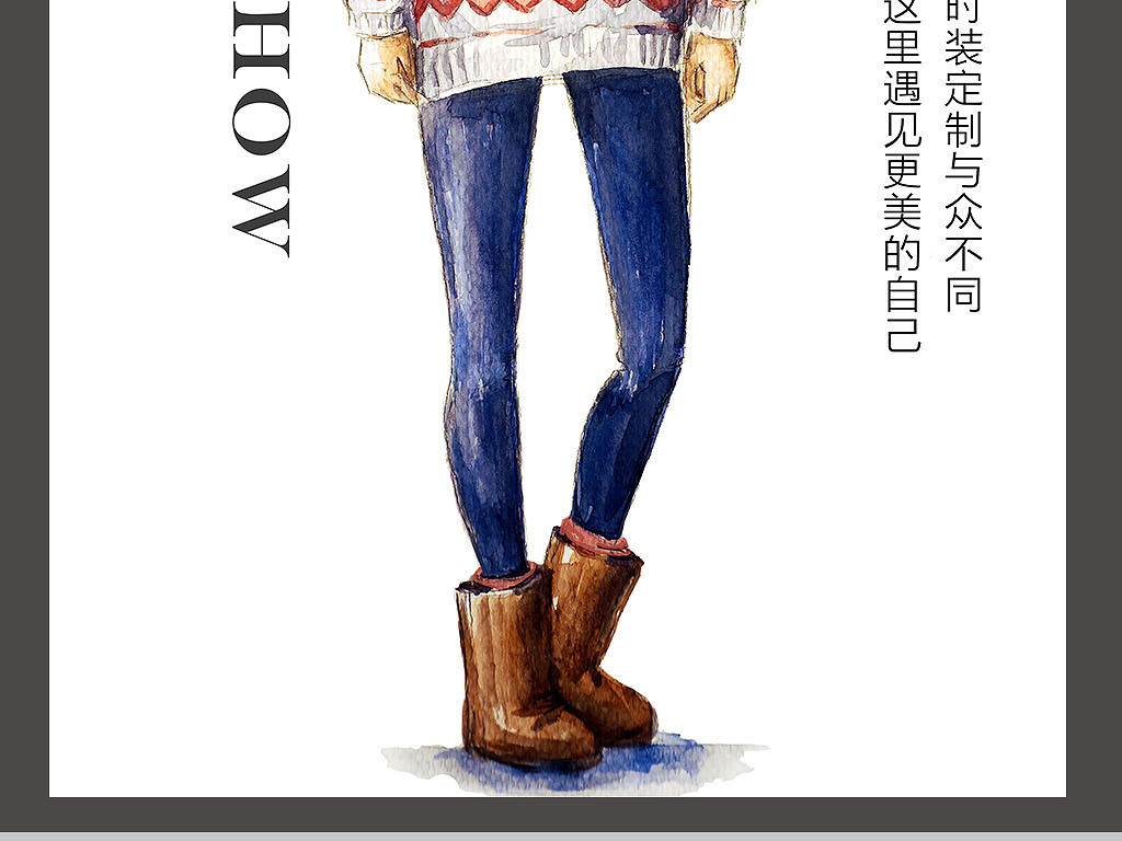 手绘美女时装画服装设计瘦身美体女装海报