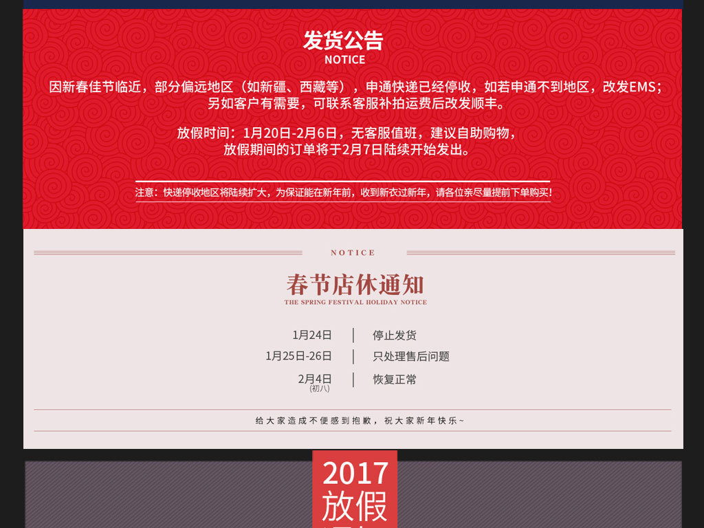 年春节放假通知公告淘宝发货通知