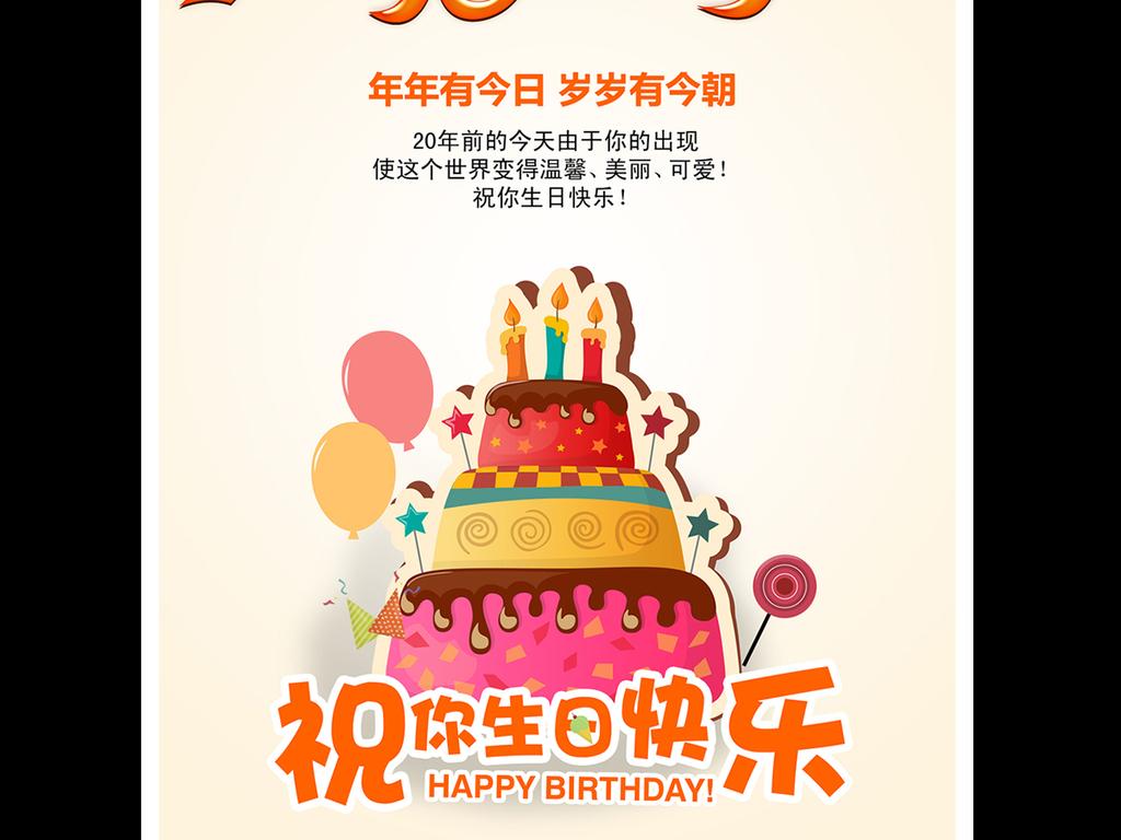 生日快乐创意海报|生日会海报psd设计