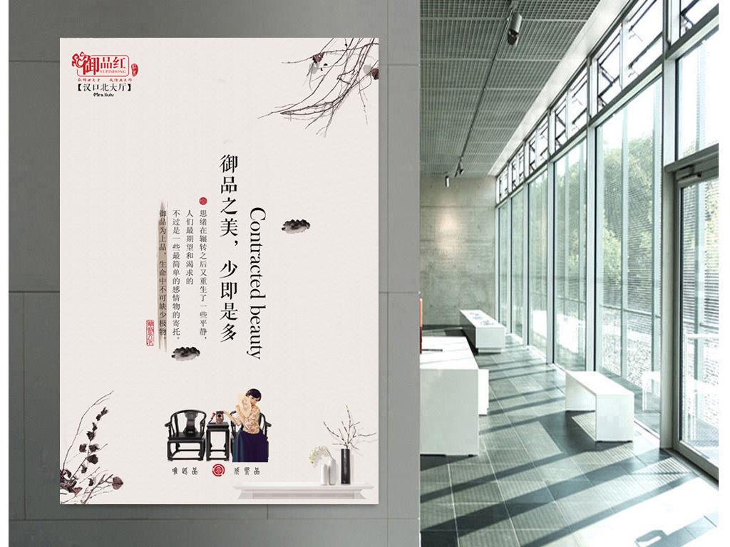 红木家居产品促销简约海报模板(文字可改)