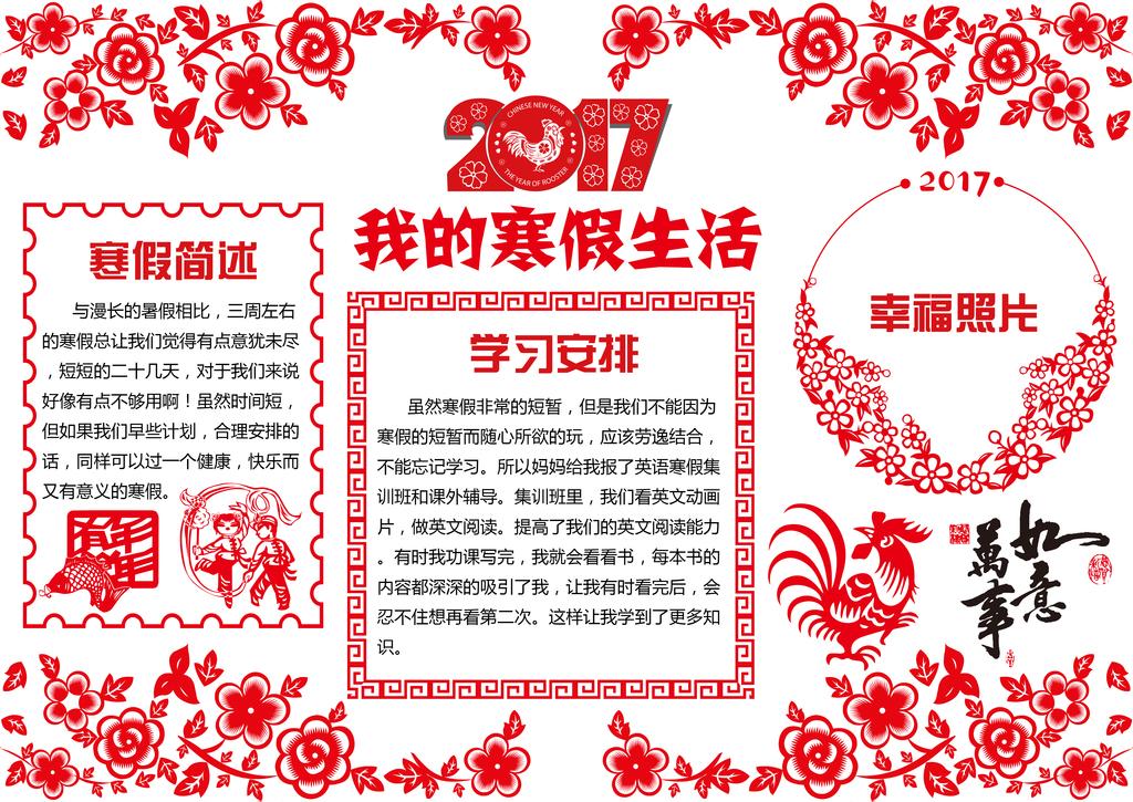 2017鸡年春节寒假生活手抄报小报模板图片
