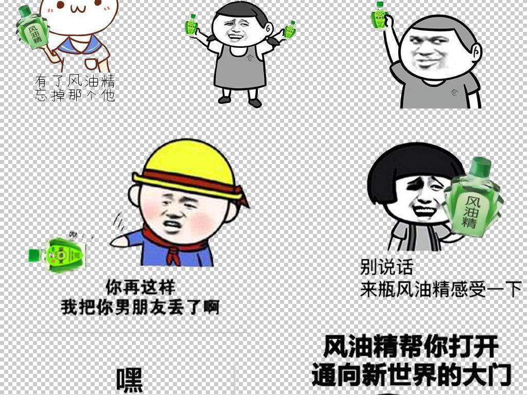 表情卡通元素卡通可爱电视剧字幕花边人名字幕条字幕边框微信表情包