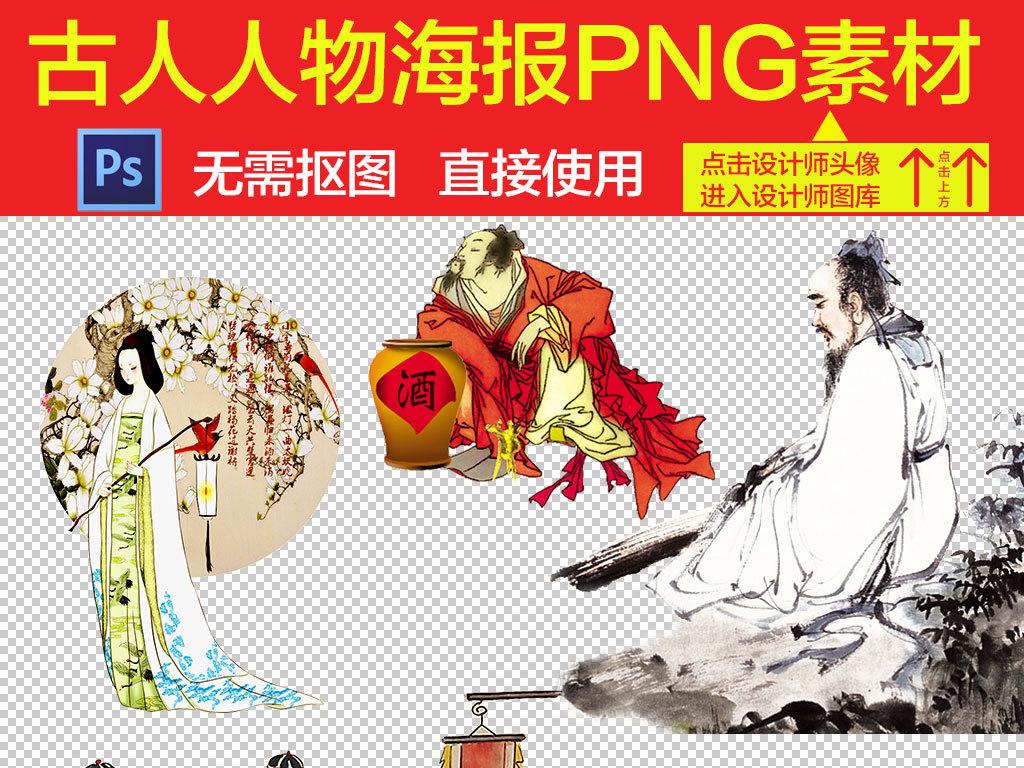 漫画孔子手绘海报