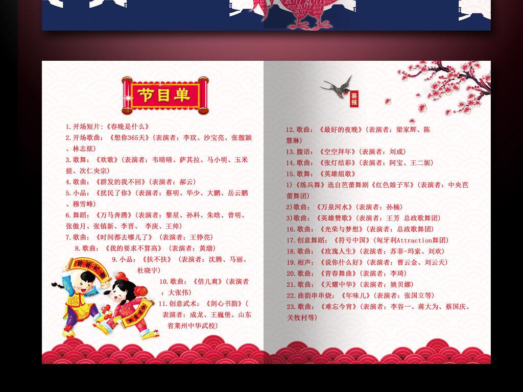 水墨中国风鸡年春晚年会节目单图片
