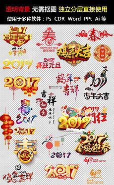 2017新春素材鸡年春节设计png素材