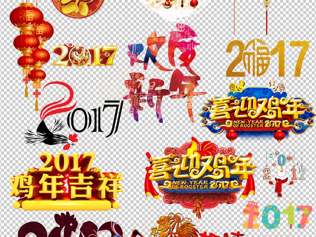 2017鸡年新年图形素材设计psd图片