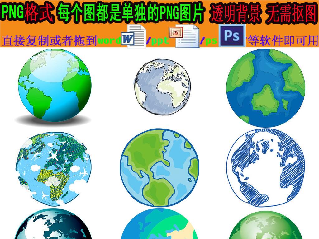 23款手绘地球素材png免抠透明素材