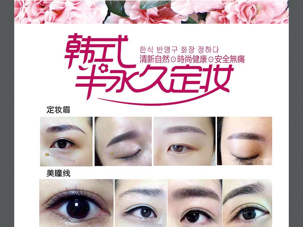 设计作品简介: 韩式半永久定妆x展架易拉宝纹绣海报
