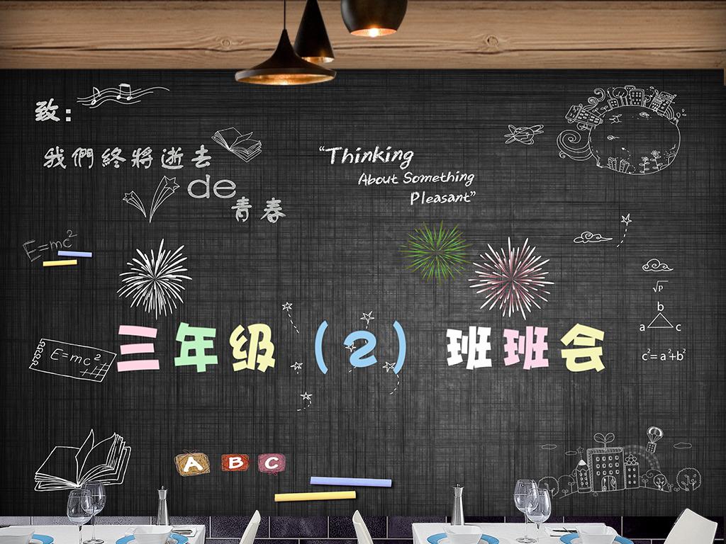 怀旧手绘插画黑板报背景墙(图片编号:16086603)_酒店