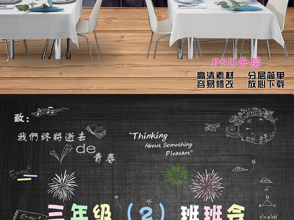 怀旧手绘插画黑板报背景墙(图片编号:16086603)