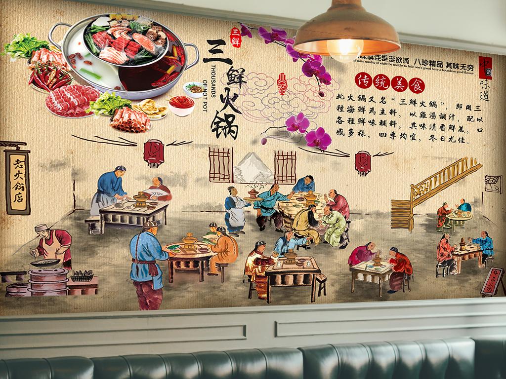 手绘插画三鲜火锅火锅店餐饮背景墙