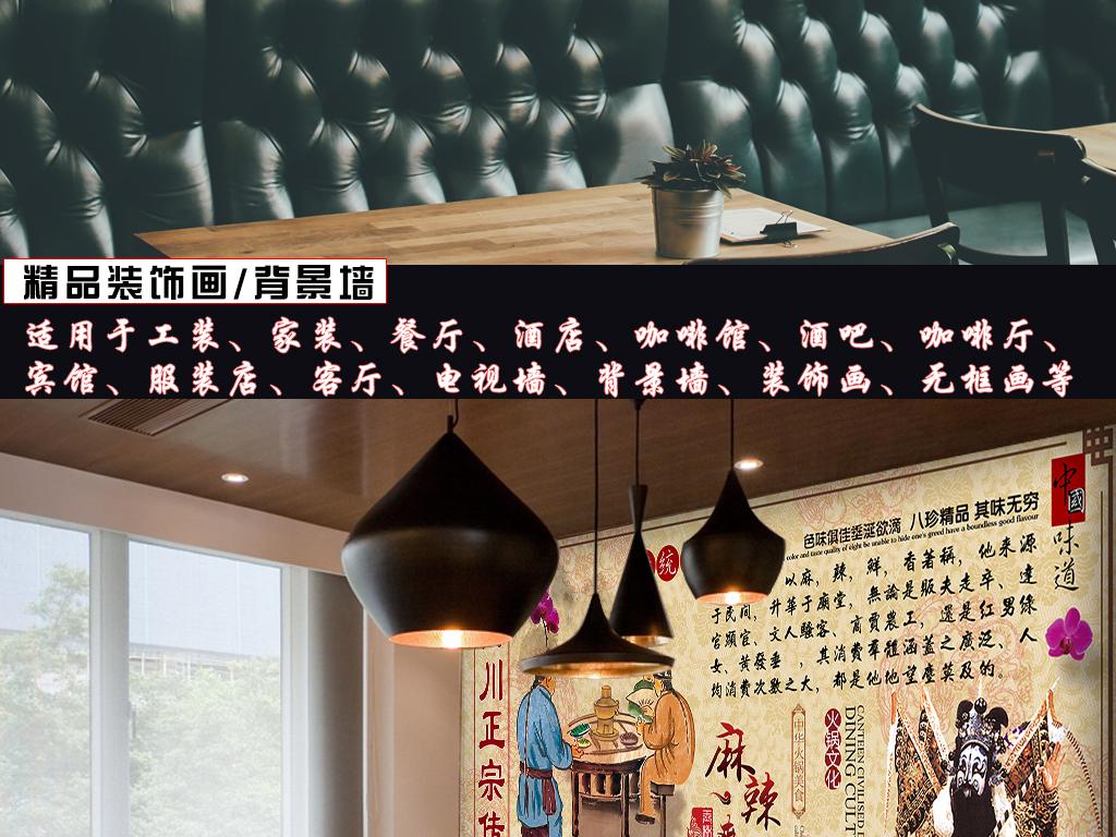 手绘插画四川正宗传统火锅店餐饮背景墙