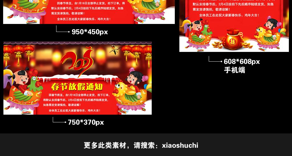 2017淘宝天猫春节放假通知物流公告模板