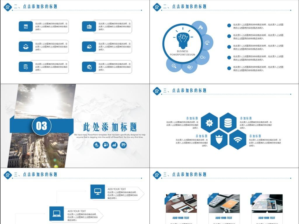 商务ppt模板适合商业计划书工作总结演讲辩论路演