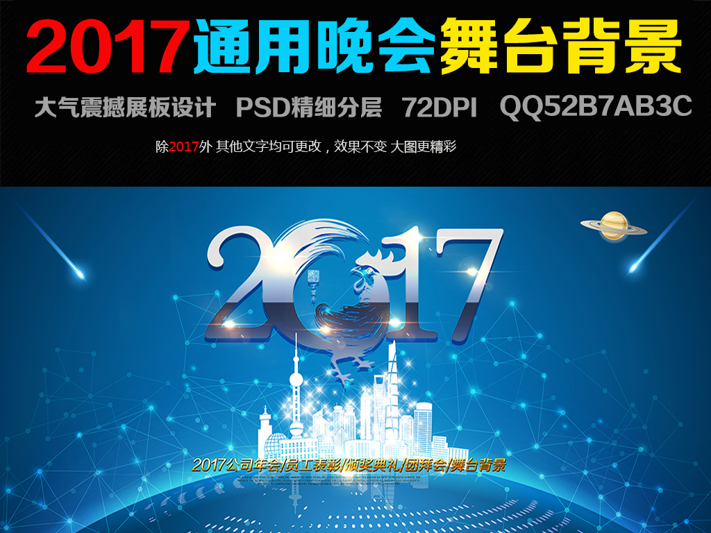 商务蓝色2017创意年会主题晚会背景图片