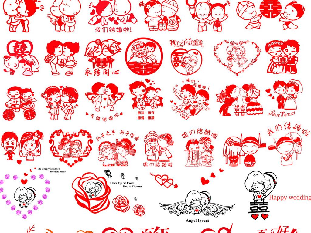 cdr)可爱喜字                                  卡通喜字喜字矢量图