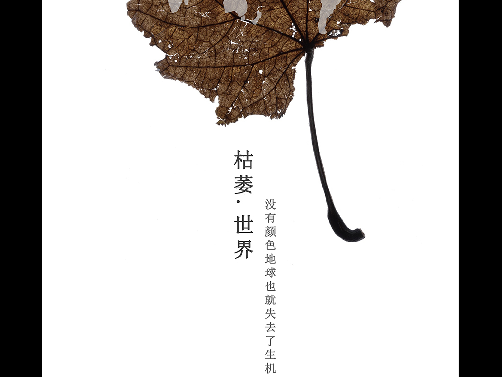 创意环保公益广告宣传海报设计图片