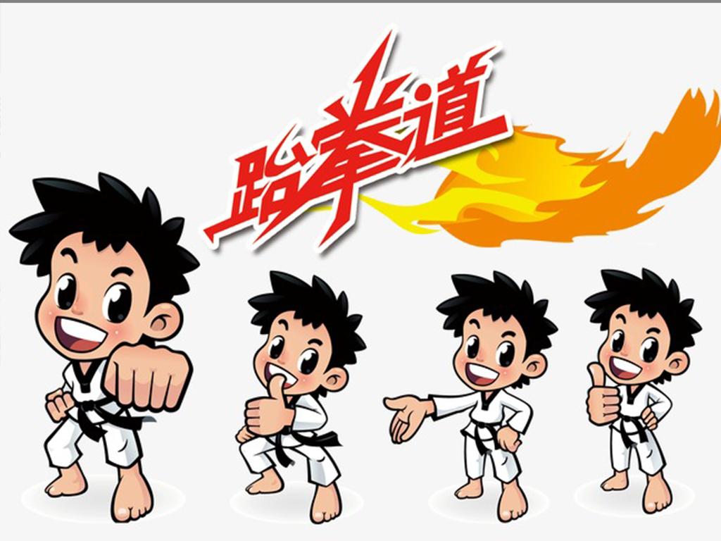 跆拳道卡通人物招生海报模板