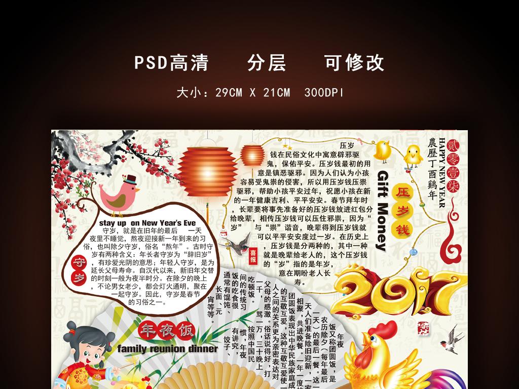 psd)鸡年手抄报除夕小报手抄报鸡年春节小报手抄报20