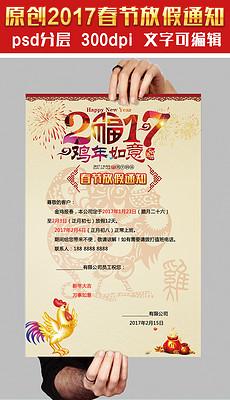 2017年中国风鸡年放假通知海报模板