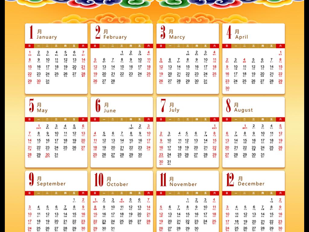 2017年日历怎么画