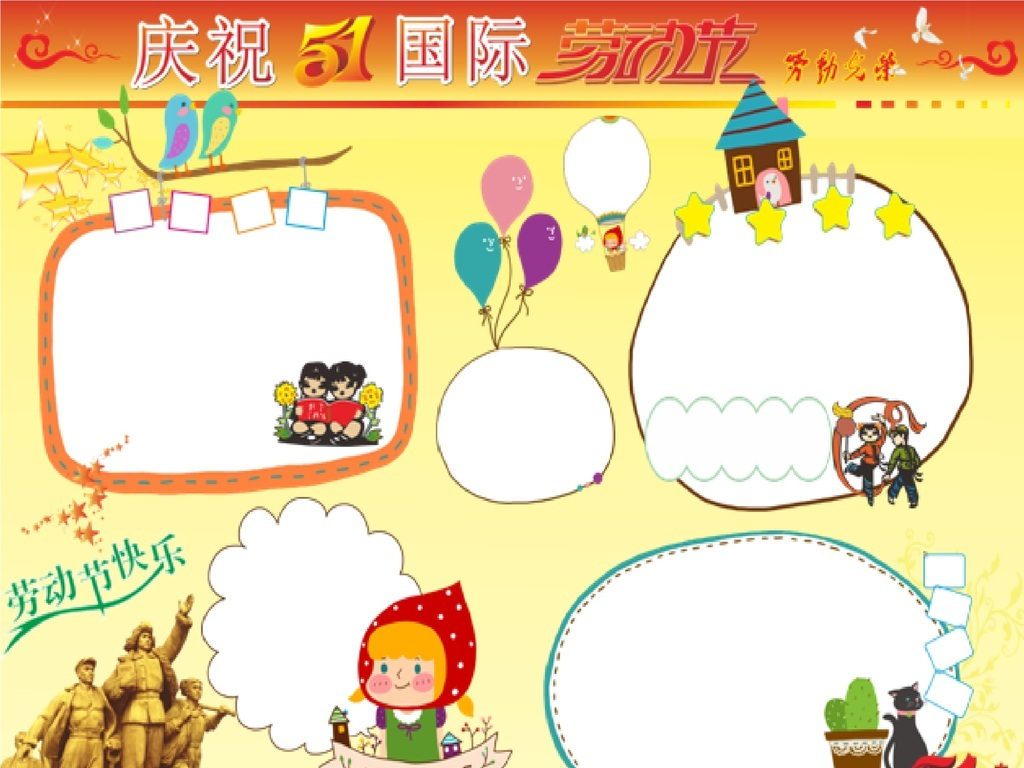 模版快乐暑假小学生读书小报手抄报模板word2007快乐暑假小学生读书
