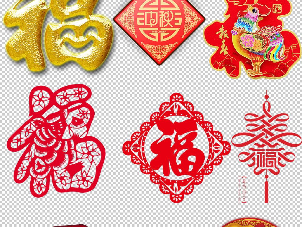 我图网提供精品流行中国传统福字PNG透明背景素材下载,作品模板源文件可以编辑替换,设计作品简介: 中国传统福字PNG透明背景素材 矢量图, RGB格式高清大图,使用软件为 Photoshop CS6(.png)