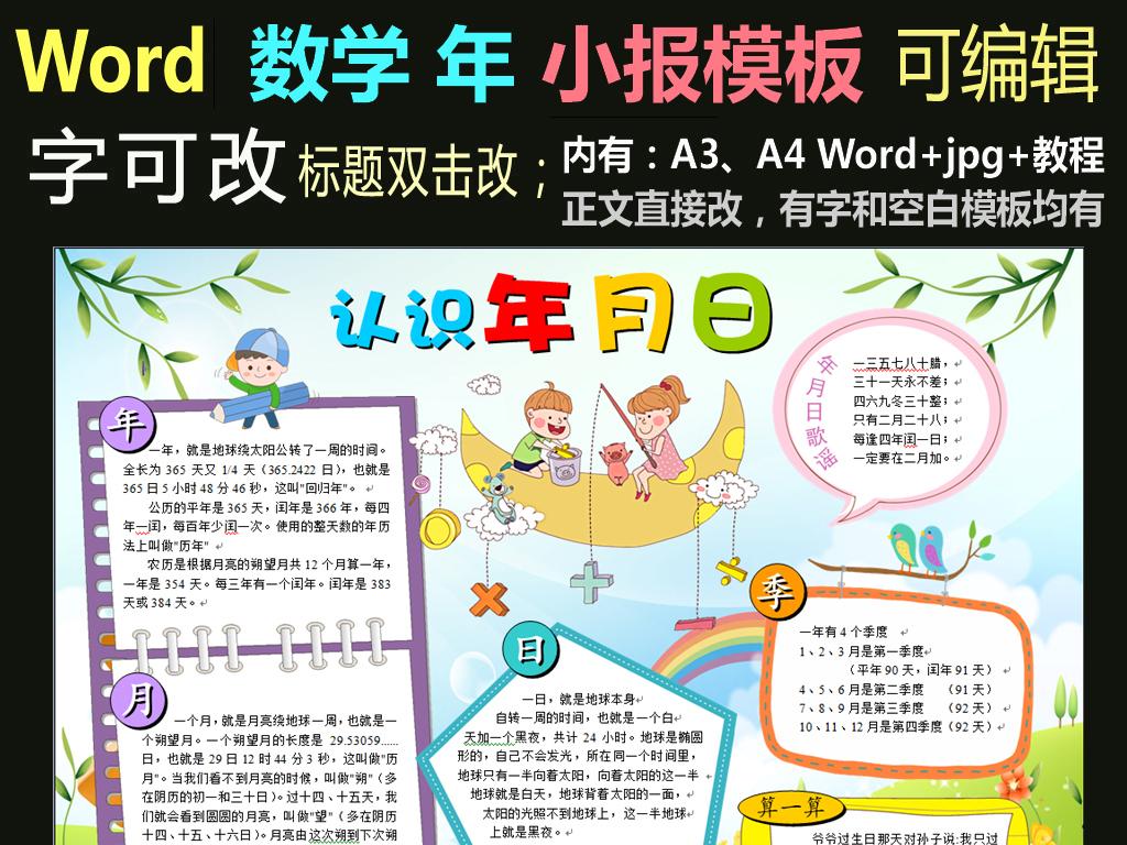 word电子小报模板数学简报年月日