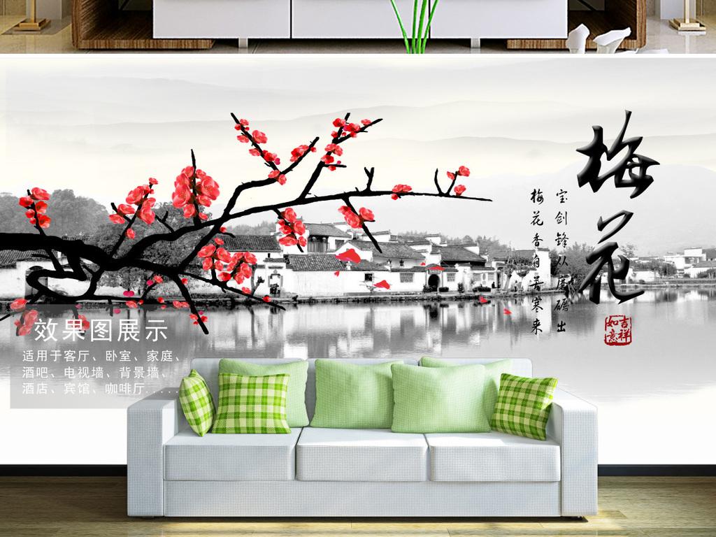 徽派建筑中式山水梅花装饰画客厅电视背景墙