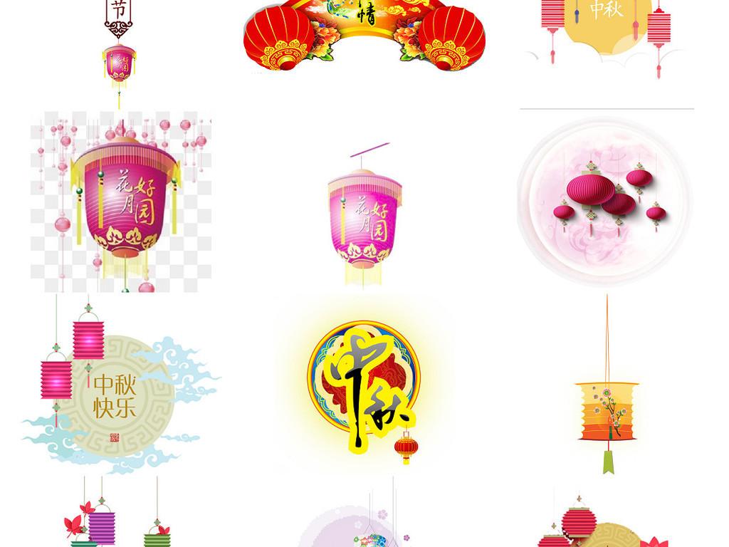 中秋灯笼中秋节灯笼免抠png透明素材图片