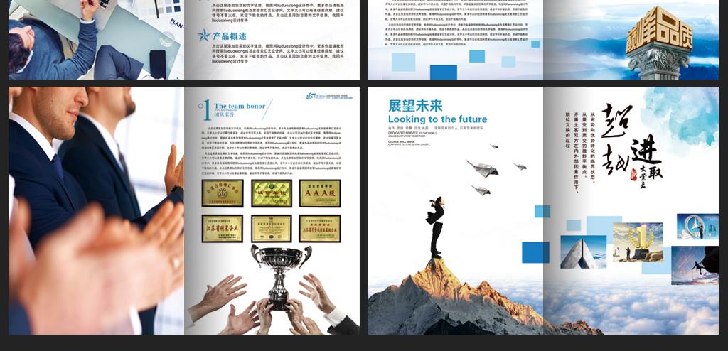 蓝色企业画册公司产品宣传册排版设计模板图片