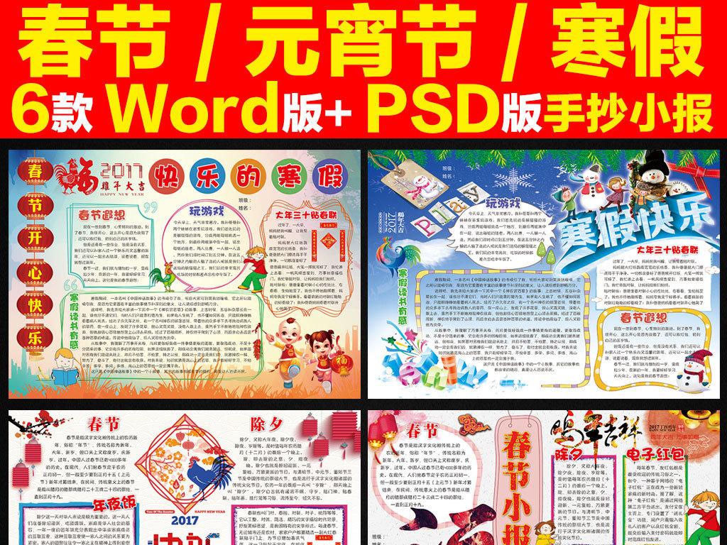 漂亮word春节元宵节寒假电子手抄报合集图片下载doc素材 春节 元旦手