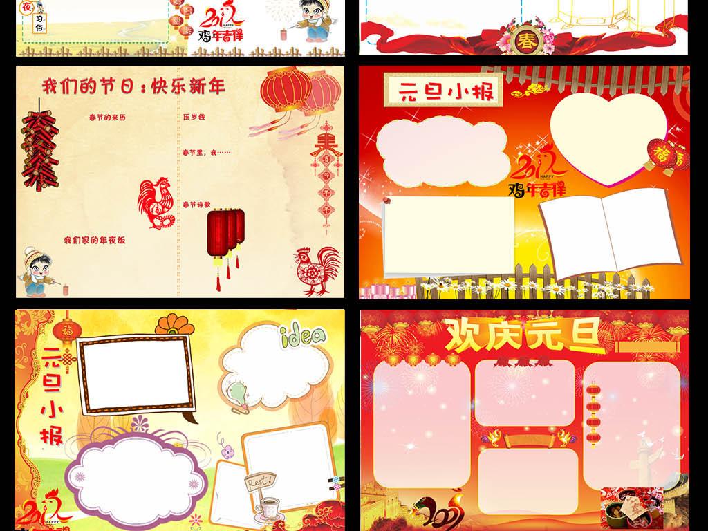 2017年鸡年春节新年电子小报手抄报模板图片