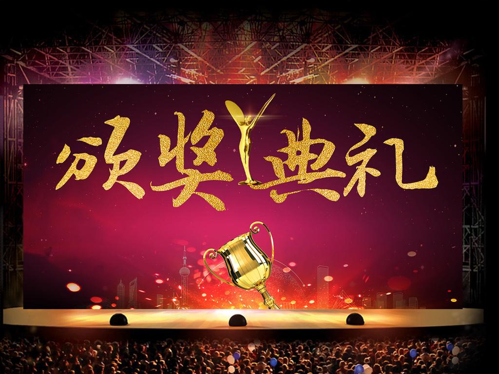 颁奖典礼晚会舞台背景 企业文化海报 荣誉资质海报