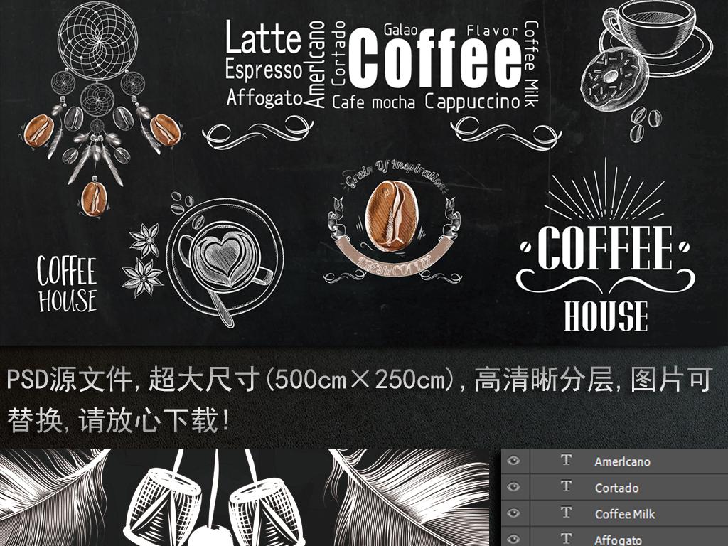 咖啡甜点下午茶手绘背景咖啡黑板工装黑板背景咖啡背景咖啡厅
