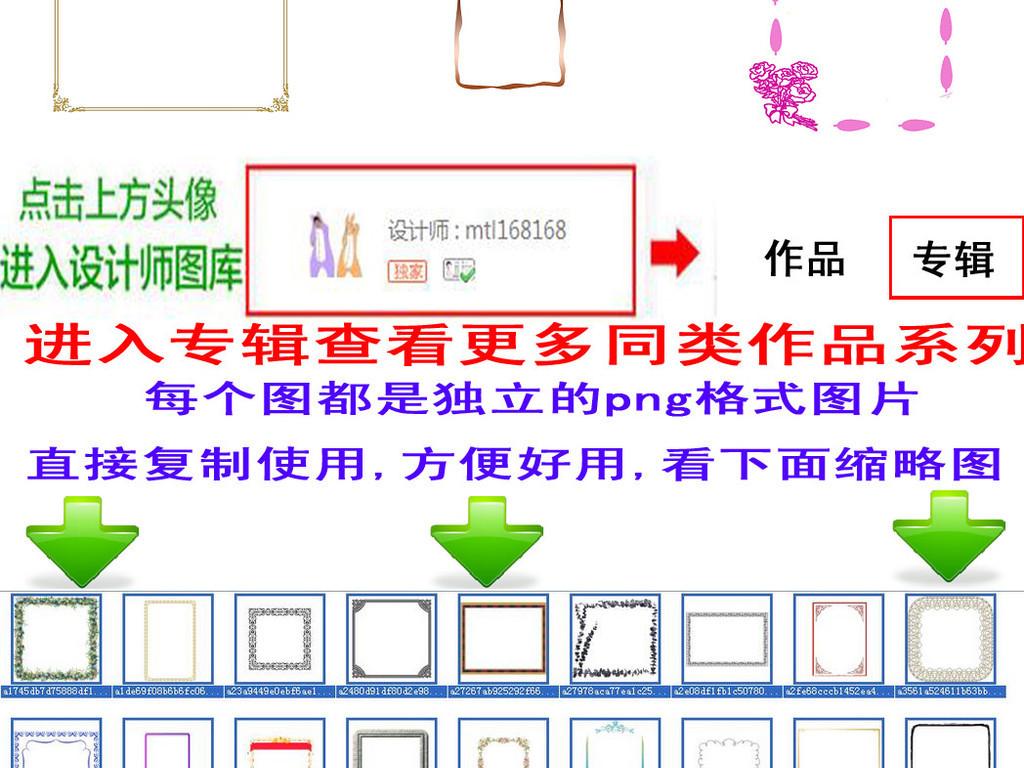 word小报长方形卡通边框免抠素材1