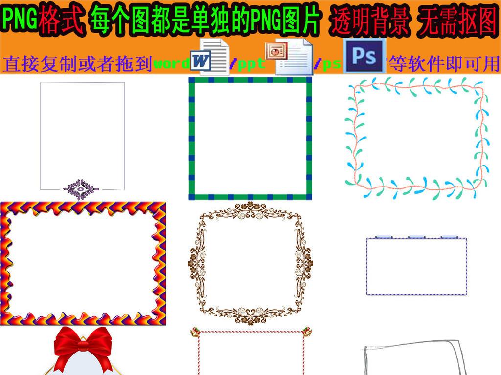 word小报长方形卡通边框免抠素材5